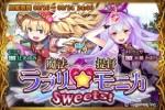 【神撃のバハムート】イベント「魔法提督ラブリー★モニカsweets!」開催!!