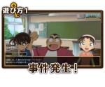 【名探偵コナン】アプリ「仮想世界の名探偵」10月リリースに向け事前登録受付開始!