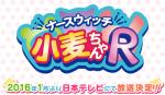 【ナースウィッチ小麦ちゃんR】キャストが公開!!山崎エリイ、巴 奎依ほか