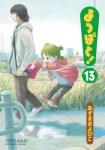 【よつばと!】第20回手塚治虫文化賞<マンガ大賞>を受賞!!