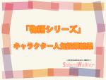 【物語シリーズ】キャラクター人気投票結果発表!<ランキングTOP15>