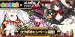 【ゆるかみ!×乖離性ミリオンアーサー】コラボキャンペーンを実施!!