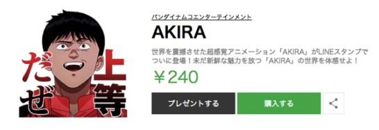AKIRA lineスタンプ
