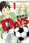 アニメ「DAYS(デイズ)」のキャストに吉永拓斗、松岡禎丞ほか発表