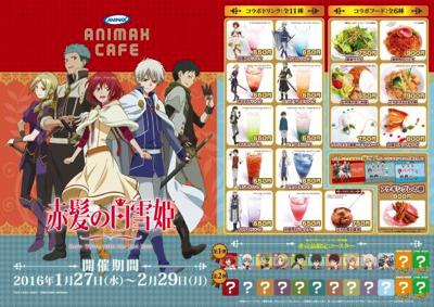 赤髪の白雪姫 アニマックスカフェ