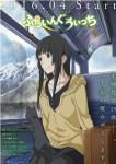 【ふらいんぐうぃっち】アニメは、4月より日本テレビ他にて放送開始!!