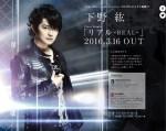 【下野紘】ソロデビュー決定!2016年3月16日に1stシングル発売!!