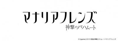 神撃のバハムート マナリアフレンズ