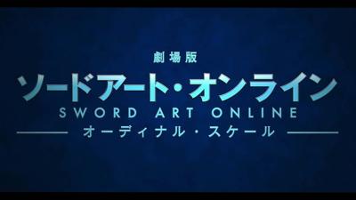 ソードアートオンライン 劇場版