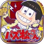【おそ松さん】パズルアプリ「パズ松さん」が登場!ハイスコアを狙おう