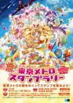 【魔法つかいプリキュア】映画公開記念で東京メトロスタンプラリーが実施!