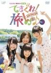 【てさぐれ!旅もの】その2発売記念ニコ生が本日放送!西明日香ほか出演