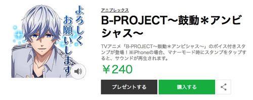 B-PROJECT LINEスタンプ