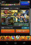 【モンスト】ガチャ「超・獣神祭」で懲りずにノアを狙う!!