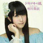 【村川梨衣】2ndシングル「ドキドキの風」の収録内容&MVが公開!!