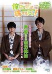 【江口拓也の俺癒】再来週放送開始の3期のゲストに蒼井翔太さんが登場