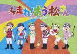【おそ松さん】新作TVアニメ特番のタイトルが決定!!