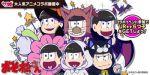 【ウチ姫】人気アニメ「おそ松さん」とのコラボレーションが開催決定!!