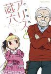 【アリスと蔵六】キャストと共に第1~5話を振り返る特番が放送決定!