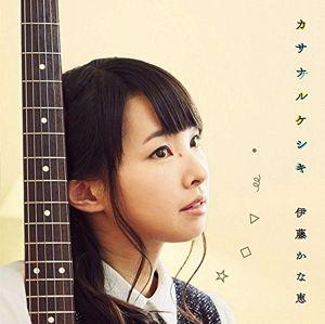 声優「伊藤かな恵」さんおめでとう!ファンの祝福コメントも紹介