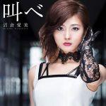 【沼倉愛美】2ndシングル「Climber's High!」のリリースが決定!!