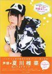 【夏川椎菜】2ndシングル発売決定!!アニメ「プリプリちぃちゃん!!」第2クールEDテーマ
