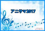 【アニサマ2017密着特番】11月5日(日)にBSフジにて放送決定!!