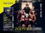 【時間の支配者】アニメOP・ED主題歌情報が公開!!