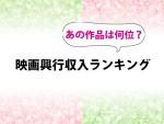 【映画興行収入ランキングTOP10】劇場版フェアリーテイルは何位に!?