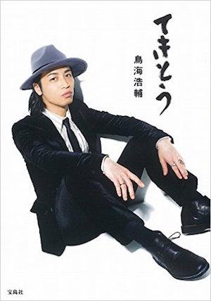 声優「鳥海浩輔」さん誕生日記念!ファンの祝福コメントを紹介