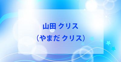 山田 クリス