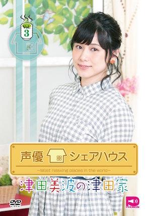 声優「津田美波」さん誕生日記念!ファンからの祝福コメントを紹介