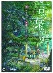新海誠監督作品「言の葉の庭」&「雲のむこう、約束の場所」が今夜放送!