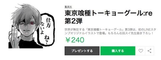 東京グール LINEスタンプ
