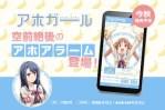 【アホガール】目覚ましアプリのリリースが決定!!空前絶後のアホアラーム!?