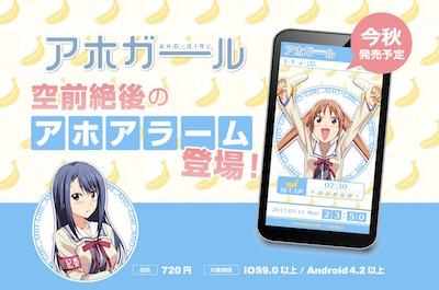 アホガール 目覚ましアプリ