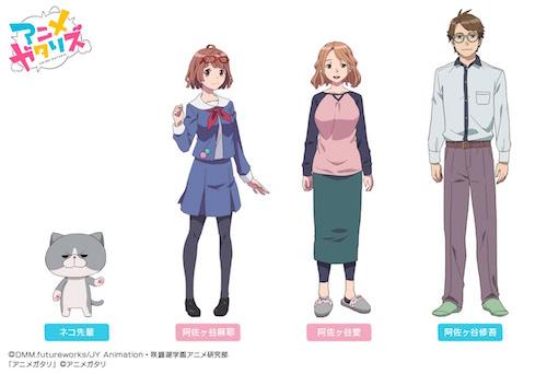 アニメガタリズ 放送直前特番