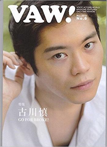 古川慎 誕生日