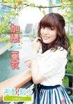 声優「加隈亜衣」さん誕生日記念!ファンの祝福コメントをご紹介