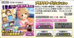 【デレステ】ガシャに新アイドル「古賀小春」&「北川真尋」が追加!