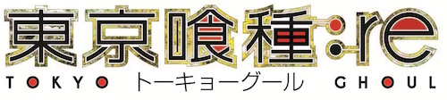 東京グール 3期