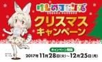 【けものフレンズ×ファミマ】対象商品購入で限定グッズがもらえるキャンペーンが開催!