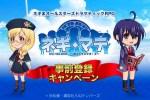 【ネギマテ】事前登録開始!『UQ HOLDER!〜魔法先生ネギ ま!2〜』の公式アプリ