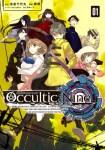 【オカルティック・ナイン】ゲーム発売記念で全12話一挙放送が本日実施!