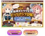 【きららファンタジア】新キャラに「桜Trick」から春香&優が追加!ガチャも登場!