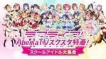 【ラブライブ!】3夜連続でスクスタ特番ほか関連番組が一挙放送決定!!