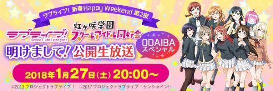 「ラブライブ!虹ヶ咲学園スクールアイドル同好会 明けまして!公開生放送ODAIBAスペシャル」 が放送決定!