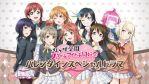 【虹ヶ咲学園スクールアイドル同好会】バレンタインSPドラマが公開!ファン必見