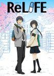【ReLIFE】完結編の先行上映会&ファンミが開催決定! 小野賢章さん他登壇予定
