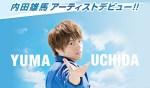 【内田雄馬】アーティストデビュー決定!1stシングル「NEW WORLD」が5月発売へ
